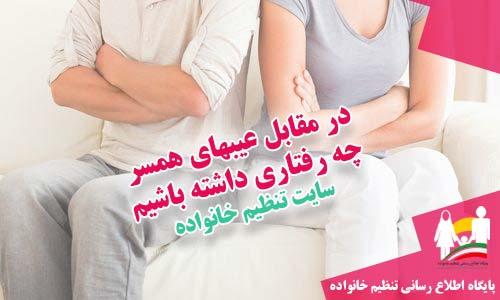 در مقابل عیبهای همسر چه رفتاری داشته باشیم