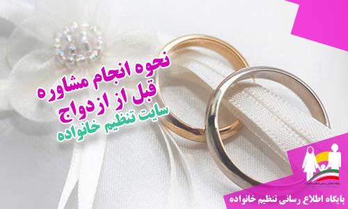 نحوه انجام مشاوره قبل از ازدواج