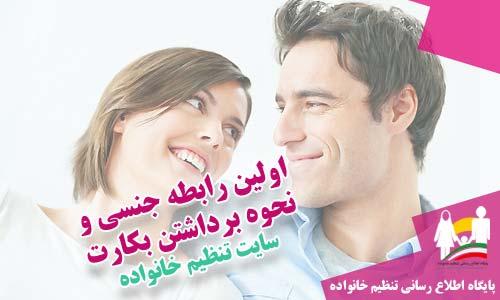 اولین رابطه زناشویی و نحوه برداشتن بکارت