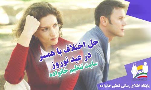 حل اختلافات با همسر در عید نوروز
