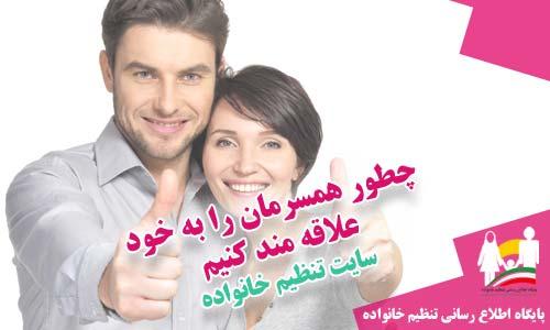 چطور همسرمان را به خود علاقه مند کنیم