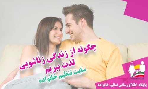 چگونه از زندگی زناشویی لذت ببریم