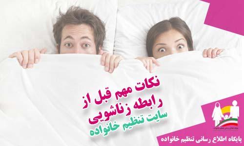 نکات مهم قبل از رابطه زناشویی
