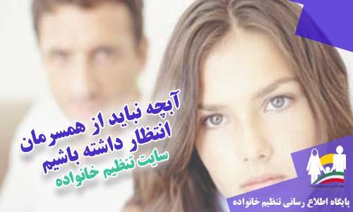 آنچه نباید از همسرمان انتظار داشته باشیم