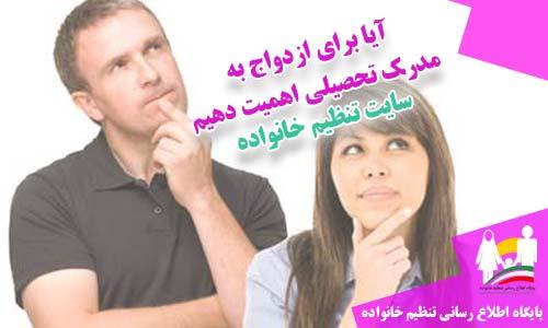 آیا برای ازدواج به مدرک تحصیلی اهمیت دهیم