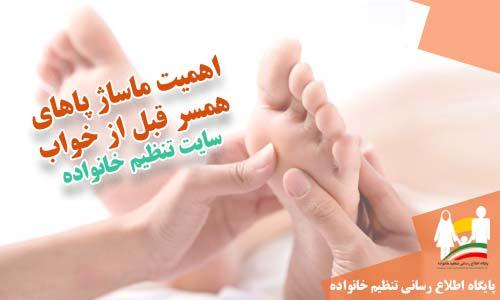 اهمیت ماساژ پاهای همسر قبل از خواب