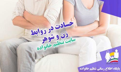 حسادت در روابط زن و شوهر