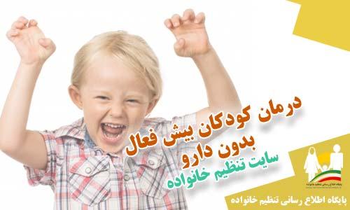 درمان کودکان بیش فعال بدون دارو