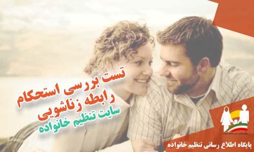تست بررسی استحکام رابطه زناشویی