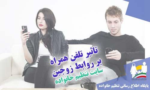تاثیر تلفن همراه بر روابط زوجین