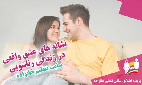 نشانه های عشق واقعی در زندگی زناشویی