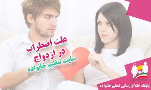 علت اضطراب در ازدواج