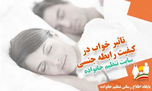 تاثیر خواب در کیفیت رابطه جنسی