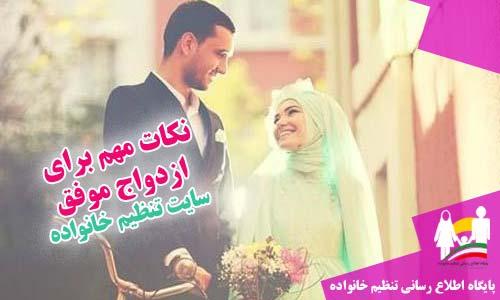 نکات مهم برای ازدواج موفق