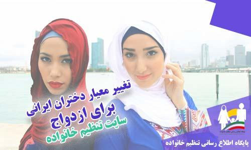 تغییر معیار دختران ایرانی برای ازدواج