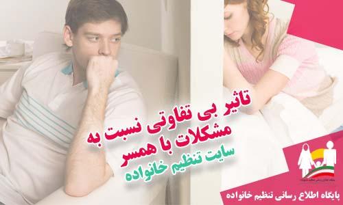 تاثیر بی تفاوتی نسبت به مشکلات با همسر