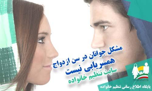 مشکل جوانان در سن ازدواج همسریابی نیست