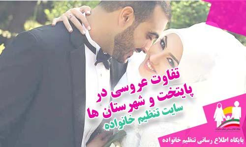 تفاوت عروسي در تهران و شهرستان ها