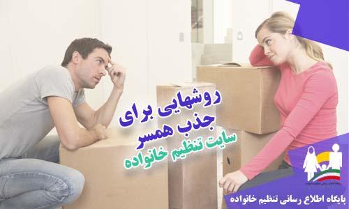 روشهایی برای جذب همسر