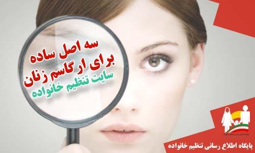 سه اصل ساده برای ارگاسم زنان