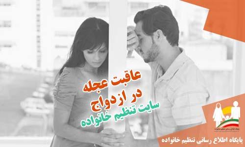 عاقبت عجله در ازدواج