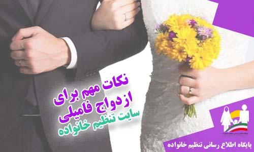 نکات مهم برای ازدواج فامیلی