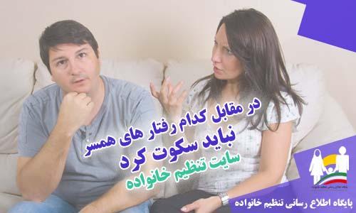 در مقابل کدام رفتارهای همسر نباید سکوت کرد