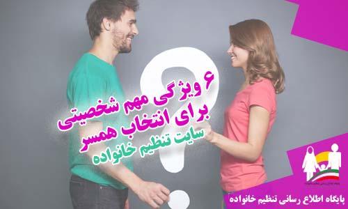 6 ویژگی مهم شخصیتی برای انتخاب همسر