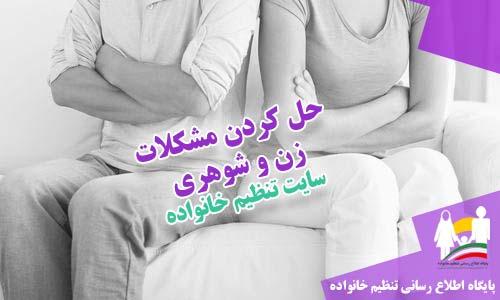 حل کردن مشکلات زن و شوهری