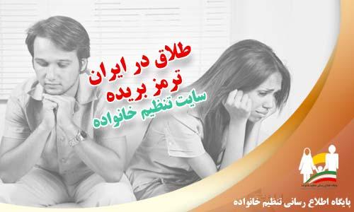 طلاق در ایران ترمز بریده