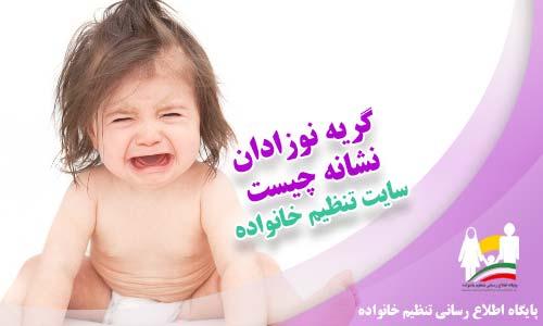 گریه نوزادان نشانه چیست