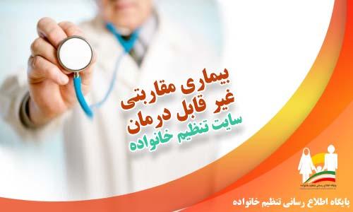 بیماری مقاربتی غیر قابل درمان