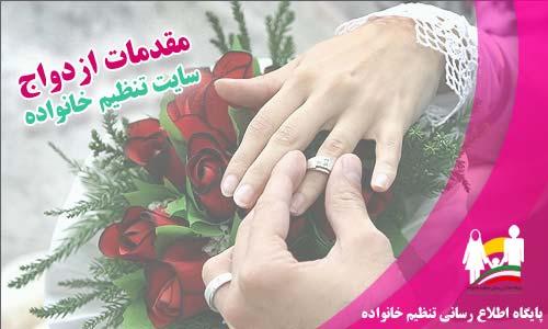 مقدمات ازدواج