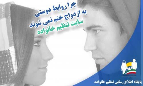 چرا روابط دوستی به ازدواج ختم نمی شوند