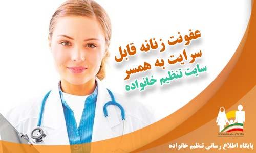 عفونت زنانه قابل سرایت به همسر