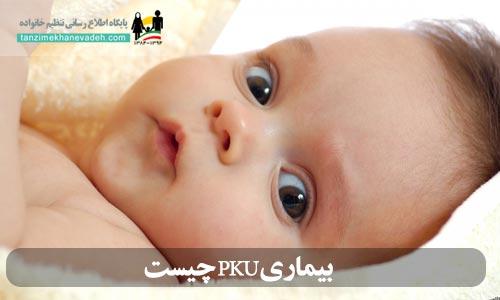 بیماری PKU چیست