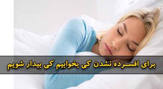 برای افسرده نشدن کی بخوابیم کی بیدار شویم