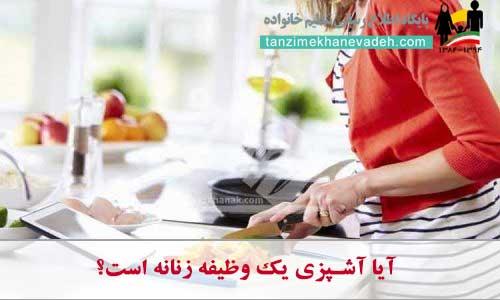 آیا آشپزی یک وظیفه زنانه است؟