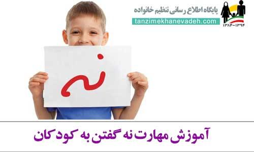 آموزش مهارت نه گفتن به کودکان