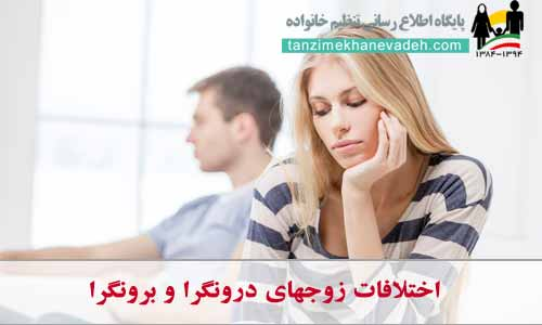 اختلافات زوجهای درونگرا و برونگرا