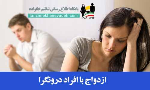ازدواج با افراد درونگرا