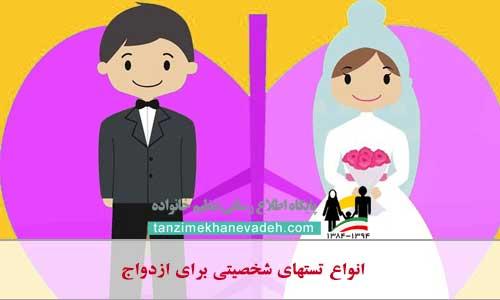 انواع تستهای شخصیتی برای ازدواج