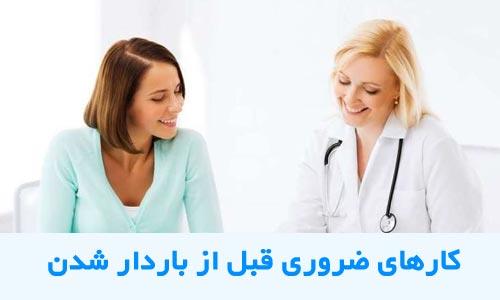 کارهای ضروری قبل از باردار شدن - وزن مناسب برای حاملگی