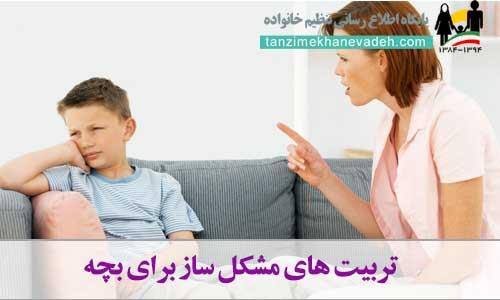 تربیت های مشکل ساز برای بچه