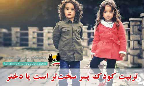 تربیت کودک پسر سختتر است یا دختر