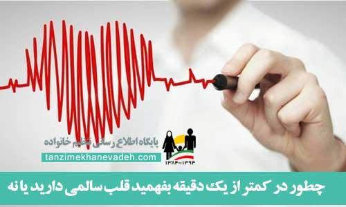 چطور در کمتر از یک دقیقه بفهمید قلب سالمی دارید یا نه