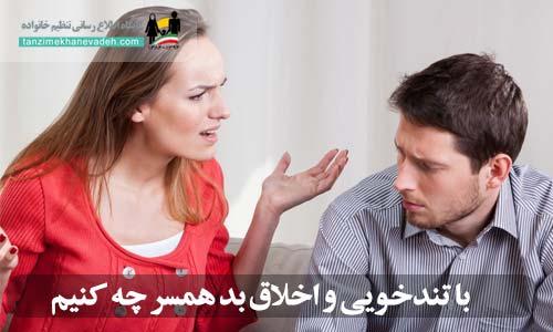 با تندخویی و اخلاق بد همسر چه کنیم