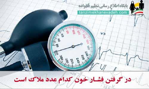 در گرفتن فشار خون کدام عدد ملاک است