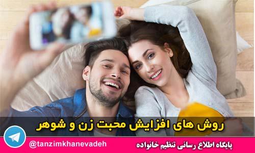 روشهای افزایش محبت بین زن و شوهر