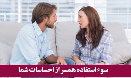 سوء استفاده همسر از احساسات شما